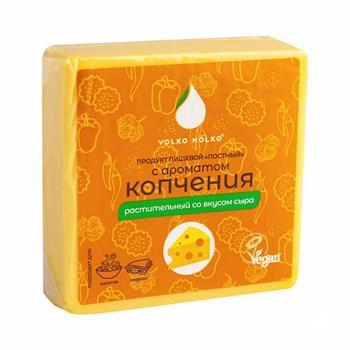 Сыр веганский Копченый, 280 г, ВолкоМолко - фото 17385