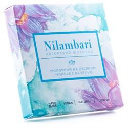 Шоколад молочный с ванилью, 65 г, Nilambari