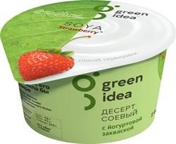Десерт соевый с клубникой йогуртный, 140г, GreenIdea