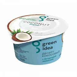 Десерт кокосовый йогуртный, 140г, GreenIdea