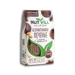 Печенье песочное с какао и арахисом без глютена, 100г, Nutvill