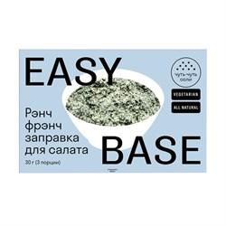 Заправка для салата Рэнч Фрэнч, 30г, Easy base