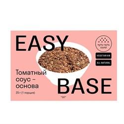 Смесь для соуса Итальянский томат с сыром, 25г, Easy base