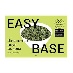 Смесь для соуса Сливочный шпинат, 25г, Easy base
