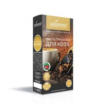Смесь пряностей для кофе, 100г, Полеззно - фото 17223