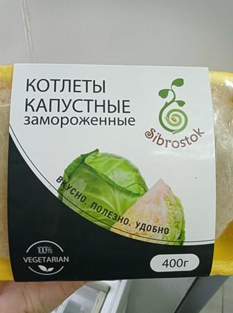 Котлеты капустные, 400г, Русский спраут - фото 17694