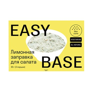 Заправка для салата Крем-лимон с чесноком, 30г, Easy base - фото 17801