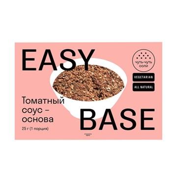 Смесь для соуса Итальянский томат с сыром, 25г, Easy base - фото 17807