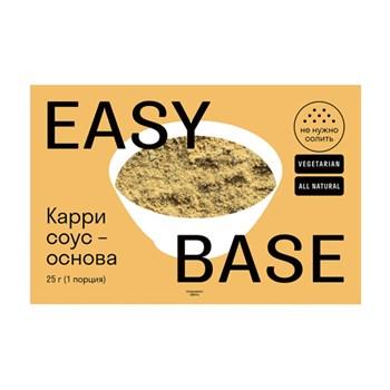 Смесь для соуса Индийский карри, 25г, Easy base - фото 17809
