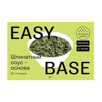 Смесь для соуса Сливочный шпинат, 25г, Easy base - фото 17811