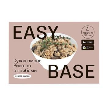 Ризотто с грибами, 275г, Easy base - фото 17815