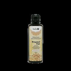 Шампунь растительный Ягодный рай, 200мл, VI-Cosmetics