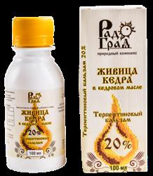 Живица кедровая в кедровом масле 20%, 100мл, Радоград