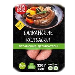 Колбаски балканские, 320г, Вего