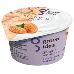 Десерт миндальный йогуртный, 140г, GreenIdea