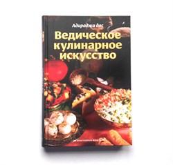 Книга Ведическое кулинарное искусство, Адираджа дас