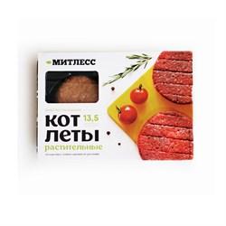 Котлеты с ароматом говядины, 200г, Митлесс