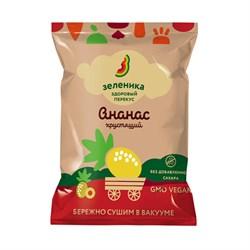 Сушеный ананас, 15г, Зеленика