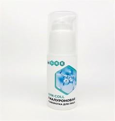 Сыворотка гиалуроновая для лица, 30мл, Био СНК