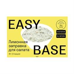 Заправка для салата Крем-лимон с чесноком, 30г, Easy base