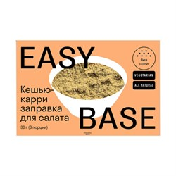Заправка для салата Кешью карри, 30г, Easy base
